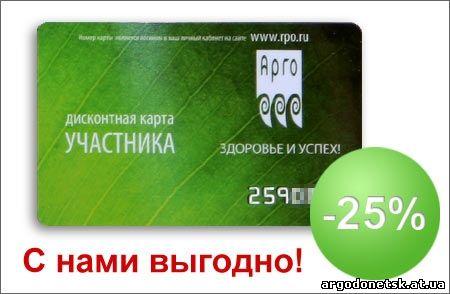 Онлайн - интернет регистрация в компании АРГО