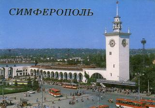 АРГО Симферополь - Ялта